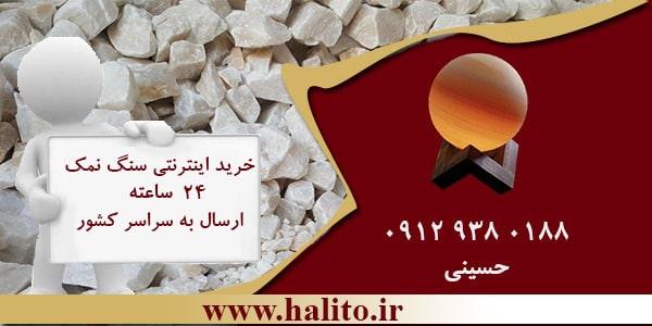 خرید اینترنتی سنگ نمک