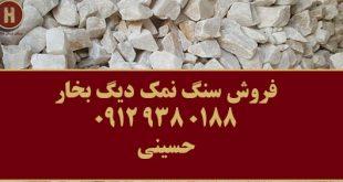 فروش سنگ نمک دیگ بخار