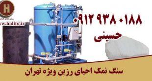 قیمت سنگ نمک احیای رزین