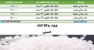 قیمت نمک شیلاتی