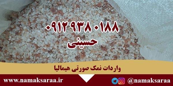 فروش عمده سنگ نمک هیمالیا