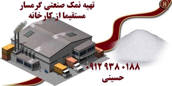 تهیه نمک صنعتی