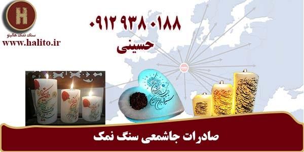 صادرات جاشمعی سنگ نمک