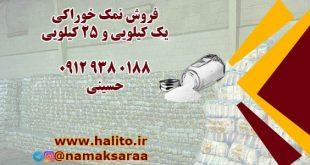 فروش نمک خوراکی