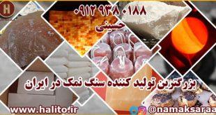 تولید سنگ نمک
