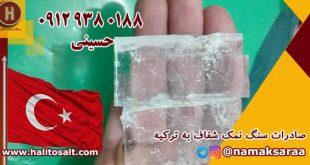 سنگ نمک شفاف