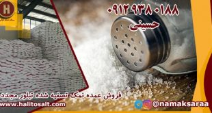 قیمت سنگ نمک صنعتی